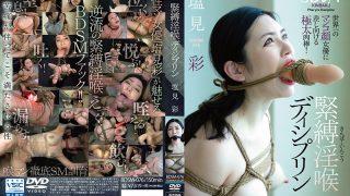 BDSM-076 Bondage Horny Throat Discipline Aya Shiomi…