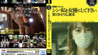 HMNF-073 performing in New: Turn Me Into An Actress – Chapter 1, Seri …