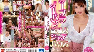 NACR-434 House Akari Niimura Sharing No Bra No Panties Manager…
