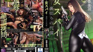 JBD-271 Miwa Sakuraka performing in Female Spy The Price of Betrayal Mi …