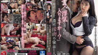 JUL-640 Does The Kiss Go Into An Affair x5c Married Woman D…