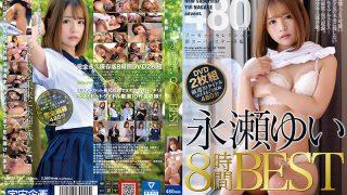 MDTM-736 Uncut Selection New Superstar Advent Yui Nagase 8 Hours BEST…
