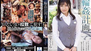 SHKD-959 Sakura Tsuji performing in Orgy Planning: An Edition Containin …