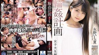SHKD-955 Ring Plan Female College Student Edition Ichika Nagano…