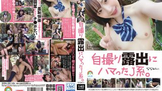 SORA-322 J System That Was Addicted To Selfie Exposure Nanami Chan…