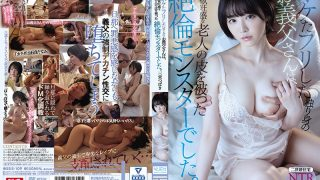 SSIS-109 The Single Father-in-law Who Pretended To Be Out Of Focus Was …