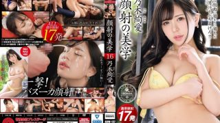 ABW-137 Aesthetics Of Facial Cumshots 16 Sprinkle The Cloudy Man Juice … …
