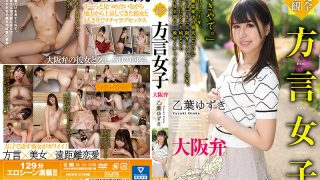 HODV-21598 Yuzuki Otoha performing in [Complete Subject] Osaka dialect …