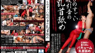 AARM-009 Hikaru Konno performing in Nipple Sucking ASMR. (aarm00009, AA …