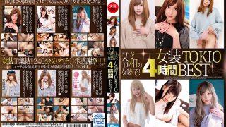 JSTK-011 This Is Reiwas Transvestite Crossdresser TOKIO 4 Hours BEST… …