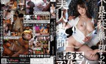 GVH-290 Yui Hatano A Beautiful Teacher Who Fell Into A Bad Students Ne… …