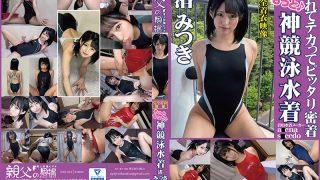 OKK-030 Mitsuki Nagisa More And More Wet And Shiny Perfect Fit God… …