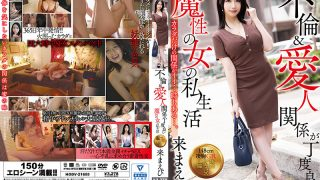 HODV-21605 Maebi Kuru performing in Adultery Suits Her Just Fine: The P …