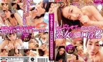 HEZ-321 Suck Frustrated Mature Womans Temptation Mouth 2… …