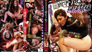 CMF-063 Sana Minami performing in Fallen Lady: Hidden Masochist Servant …