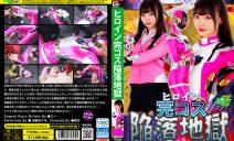 JMSZ-95 Heroine Complete Kos Fall Hell Survival Pink Marina Saito… …