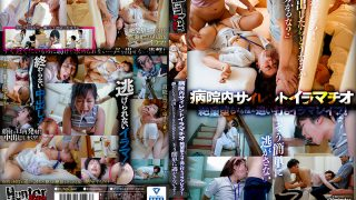 """HUNBL-060 performing in Siren t Deep Throat In The Hospital """"Be Quiet …"""