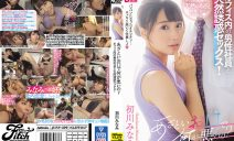JUFE-329 Minami Hatsukawa performing in What's Wrong With A Lewd Mouth? …