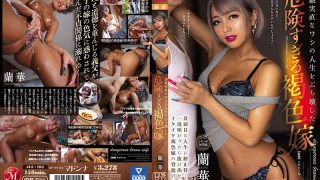 JUL-704 Ranka performing in A Too-dangerous Tanned Bride Who Broke Up M …