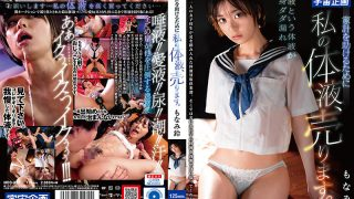 MDS-895 Suzu Monami performing in I Am Selling My Bodily Fluids To Help …