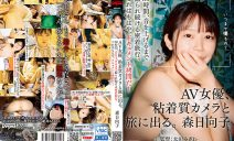 OMHD-011 Hinako Mori performing in A Stalker-Like Porn Director Sets Of …