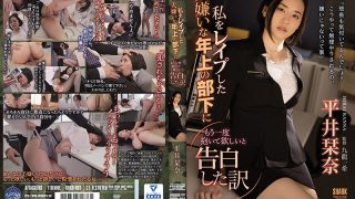 SHKD-961 Shiori Hirai performing in The Reason I Told My Good For Nothi …
