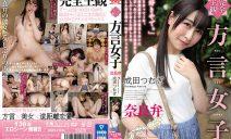 HODV-21614 Tsumugi Narita performing in (Totally POV) A Girl With A Cou …