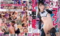 DASD-921 Minami Hatsukawa performing in Reverse Cosplay For Full Exposu …