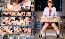 DDHH-032 Mio Mashiro performing in Confinement, Peeing In Her Panties I …