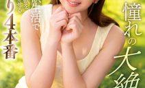 DVDMS-726 Miiro Nanasaki performing in My Ideal Orgasm Miro Nanasaki Af …
