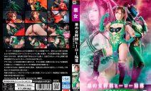 GHNU-26 Evil Female Executive Hero Fallen Meijuken Hilba Mio Ichijo… …