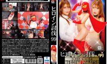 TBB-99 Heroine Subjugation Vol 99 Beautiful Hero Moretsu Mask Akari Nii… …
