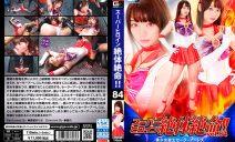 THZ-84 Super Heroine Desperate Vol 84 Bishoujo Senshi Sailor Arles … …