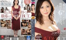 ROE-014 Rumi Amano performing in Beautiful, Kind, Sexy, The Ideal G Cup …