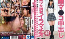 XRLE-020 Inori Ho performing in Throat Fuck Creampie Hottie Training, I …